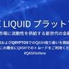 QUOINEのICO、QASHが3日以内で110億円以上の資金調達に成功、QASHも上場後好調で一時期ICO価格の100倍に