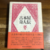 本を愛した5人の男 〜「古本屋奇人伝」青木正美