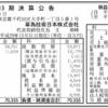 華為技術日本株式会社(huawei) 第13期決算公告