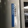 JR新大阪駅の開業時から…
