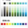 (OOXML/Word)w:themeFillTint とか w:themeFillShade とか(メモ)