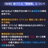 【GAW】告知!新バトル階級戦!