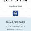 Apple Developer Enterprise Program 規約違反による処罰例(H.I.S.モバイル「変なSIM」アプリ)