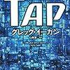 グレッグ・イーガン『TAP』を読む