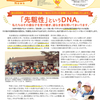 〈MiRAi〉広報紙MiRAi11月号を発行しました。