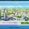 Megapolis 宇宙へ進出【時限クエスト】