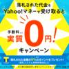 ヤフオク!出品時の落札手数料が実質無料!Yahoo!マネーで受け取ると手数料8%+1%のTポイントがもらえる