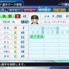 2006年 矢野謙次 パワプロ2019