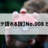 【全ポケ語れる説】No.008 カメール
