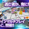 【対戦!こおり鬼】最新情報で攻略して遊びまくろう!【iOS・Android・リリース・攻略・リセマラ】新作スマホゲームが配信開始!