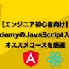 【初心者向け】現役エンジニアが選ぶUdemyのJavaScript入門のオススメコース