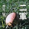 澤宮優『二軍』を読む