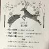 五島列島・福江島のジビエ料理教室を紹介します