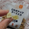 【BBAと酒】お気に入りの「おつまみ」~ボカロナッツ チーズ入りのチーズが激ウマ