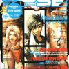 大人気のゲーム雑誌売れ筋ランキング30  2002年発売版