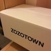 ZOZOTOWN(ゾゾタウン)で古着買取してもらいました。対応がスピーディーで感動!気になる買取金額は?