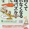 新刊! 左巻健男『面白くて眠れなくなる物理パズル』PHP &左巻健男編著『身近にあふれる「生き物」が3時間でわかる本』明日香出版社
