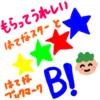 はてなブログPro(20171213_01)