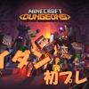 【マイダン】ダンジョンズなマイクラ初プレイ!戦闘苦手ですが頑張りますっ!【MinecraftDungeons】#1