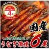 【ふるさと納税】2018年5月は楽天市場で宮崎県都農町の蒲焼きに決まり!