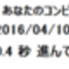 情報通信研究機構の時刻情報取得ページ