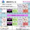 【GR姫路】オウガスツッ!8月のスケジュールだよっ