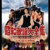 「昭和歌謡大全集」 2003