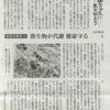 西日本新聞連載47話