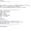 7ヶ月ぶりに公益財団法人どうぶつ基金に5000円寄付しました&近況