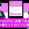 【CPS】ピンクのCPSは詐欺なの?怪しい偽サイトが出回ってる!?最新情報まとめ