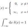 ディラックのデルタ関数δ(x)