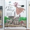 感動もの!安野光雅の挿絵がステキな世界名作児童文学本4冊