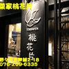 中国菜家桃花片~2018年2月13杯目~