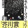 書かれていない大事なこと 高山羽根子『カム・ギャザー・ラウンド・ピープル』(芥川賞候補)の感想(1000字)