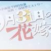 すゞひ企画『9月31日の花嫁』の感想