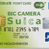 ビックカメラSuicaカードでエクスプレス予約も使える!Suicaチャージを活用すれば毎月2.0%還元も可能!