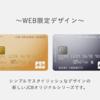 JCBカードからWEB限定デザインが誕生!(JCBオリジナルシリーズ)