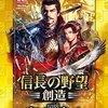 PC『Nobunaga's Ambition: Souzou with Power Up Kit』KOEI TECMO GAMES CO., LTD.