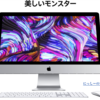 新型2019年版iMac登場! スペックなどの詳細に迫る!