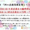 ☆☆6月・7月の診療業務変更について☆☆