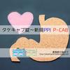 【P-CAB】タケキャブ錠【ボノプラザン】