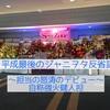 ◆平成最後のジャニヲタ反省記〜自担がついにデビューする