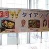 金沢港クルーズターミナルで『絶好調W』のタイアップ弁当を手に入れる