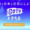 GoToトラベルの事後申請について解説!