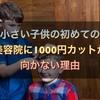 1歳半の子供の散髪デビューに【1000円カット】を選んで失敗した話。その理由・子供の初めての美容院での注意点とは?