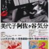 『美代子阿佐ヶ谷気分』まもなく公開(7/4〜9/11まで)