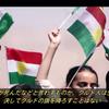【クルド】歌から読み解くシリア・イラクでの戦争(25) クルディスタン「国歌」とクルド独立への思い