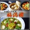 【オススメ5店】大曽根・千種・今池・池下・守山区(愛知)にある中華料理が人気のお店