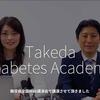 507食目「Takeda Diabetes Academy」糖尿病全国Web講演会で講演させて頂きました