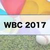 【WBC2017】日程・出場国・侍ジャパン(野球日本代表)メンバーで優勝できるか予想
